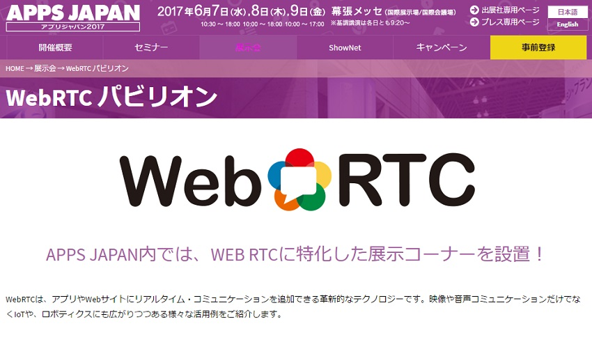 アプリジャパン(APPS JAPAN)2017 WebRTCパビリオン始まる